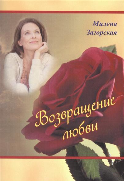 Загорская М. Возвращение любви янг сьюзен программа возвращение