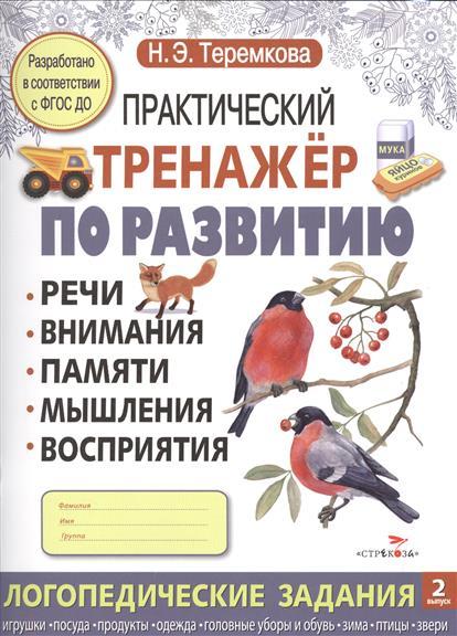 Практический тренажер по развитию речи, внимания, памяти, мышления, восприятия. Логопедические задания. 2 выпуск