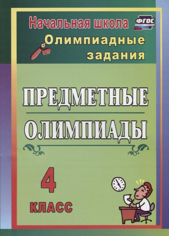Предметные олимпиады. 4 класс