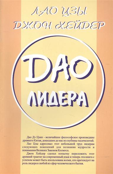 Дао Лидера