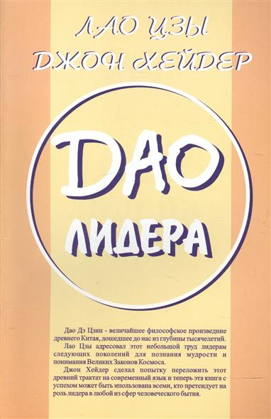 Лао Цзы, Хейдер Д. Дао Лидера хейдер м опередить дьявола