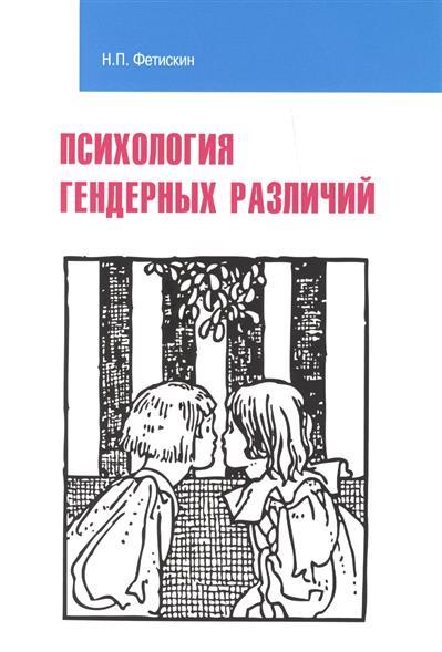 Психология гендерных различий. Учебное пособие