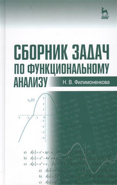 Филимоненкова Н. Сборник задач по функциональному анализу: Учебное пособие