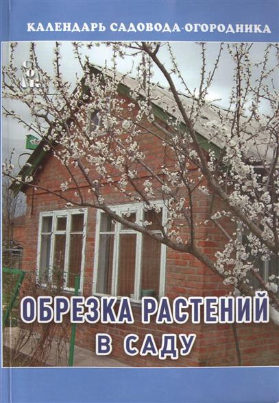 Мовсесян Л. Обрезка растений в саду