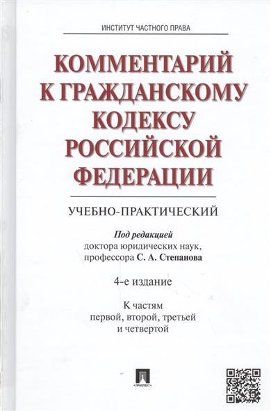 Комментарий к Гражданскому кодексу Российской Федерации. Учебно-практический. К частям первой, второй, третьей и четвертой. Издание четвертое