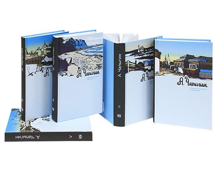 Фото Чапыгин А. А. Чапыгин. Собрание сочинений в пяти томах