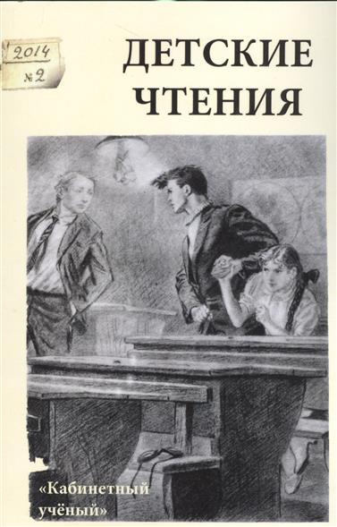 Маслинская С., Литовская М. (ред.) Детские чтения. 2014, № 2 (006)