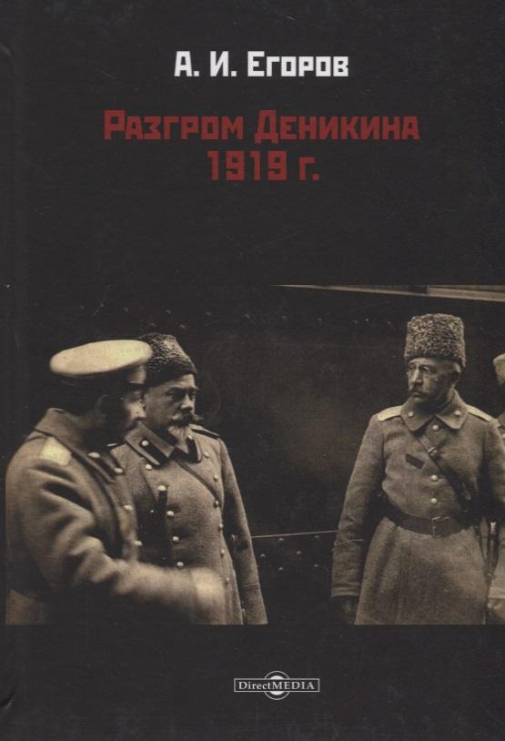 Егоров А. Разгром Деникина 1919 г.