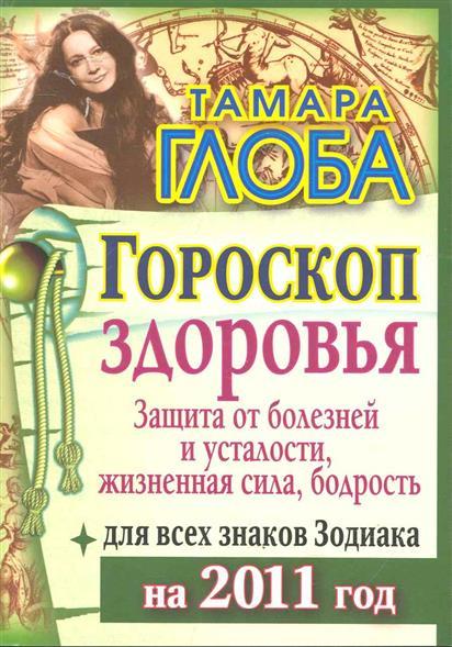 Гороскоп здоровья для всех знаков Зодиака на 2011 г