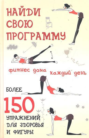 Найди свою программу Фитнес дома каждый день Более 150 упражнений...