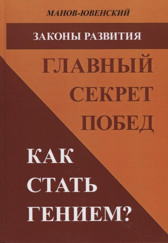 Законы развития Главный секрет побед Как стать гением Исторический анализ ( Манов-Ювенский В. )