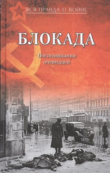 Давид В. Блокада. Воспоминания очевидцев