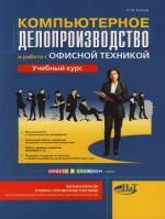 Козлов Н. Компьютерное делопроизводство и работа с офис. техникой юрий демин делопроизводство документационный менеджмент