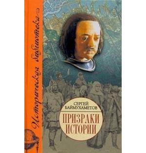 Баймухаметов С. Призраки истории