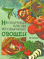 Нестерова Д. Необычные блюда из обычных овощей дарья нестерова блюда из духовки