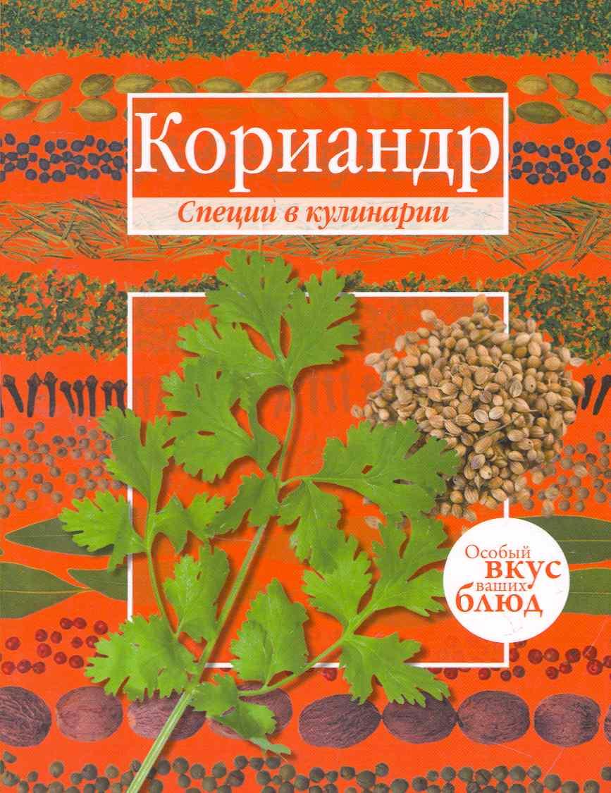 Кориандр Базилик 40 58