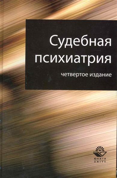 Судебная психиатрия Учеб. пос.