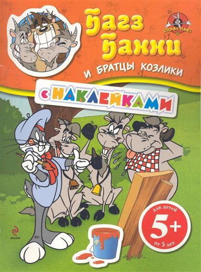 Р Багз Банни и братцы козлики р любимые герои багз банни