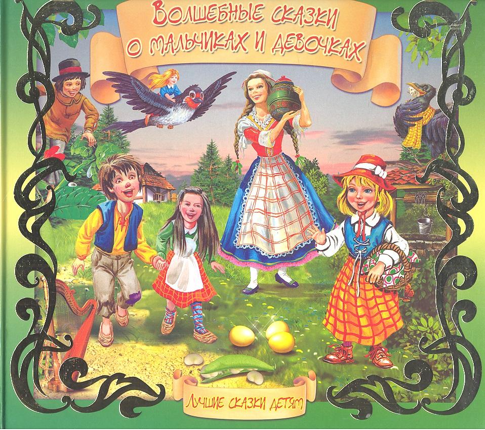 Кошелева А. (ред.) Волшебные сказки о мальчиках и девочках новые истории о мальчиках и девочках