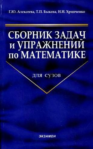Сборник задач и упражнений по математике для ссузов