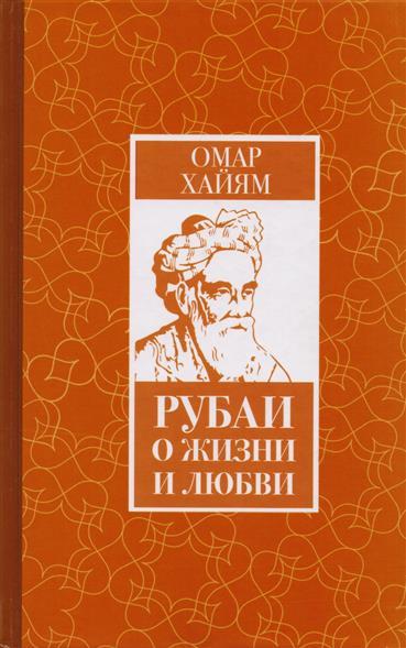 Хайям О. Рубаи о жизни и любви prizyv o pomoshhi opolcheniyu