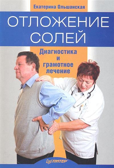 Отложение солей Диагностика и лечение