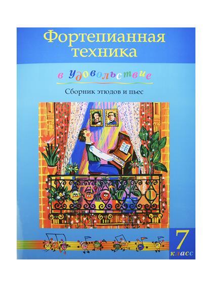 Фортепианная техника в удовольствие Сборник этюдов и пьес 7 класс