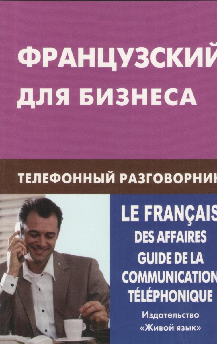 Нагорнов В. Французский для бизнеса. Телефонный разговорник