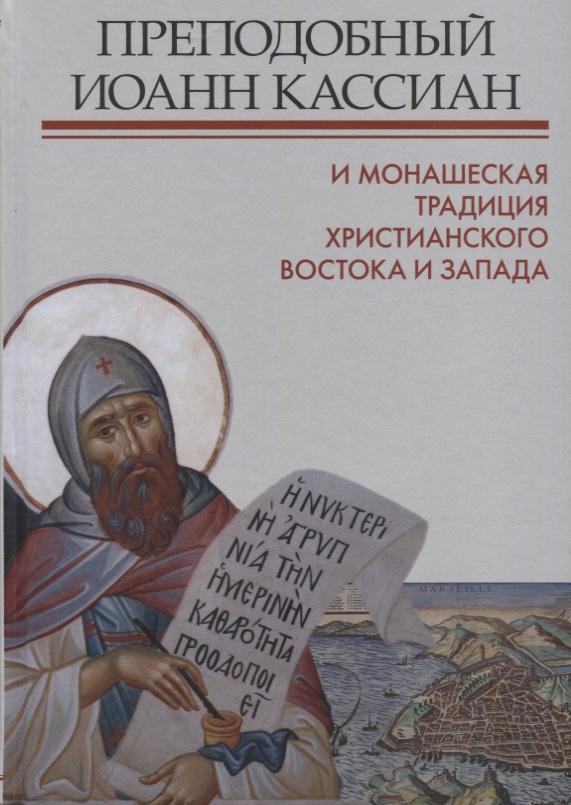 Волоколамский И. (ред.) Преподобный Иоанн Кассиан и монашеская традиция христианского Востока и Запада