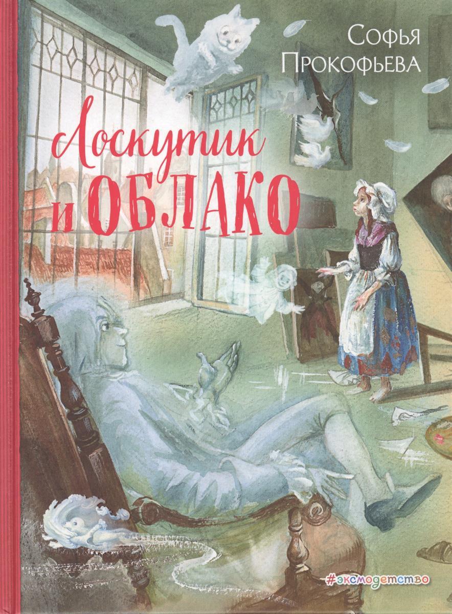 Прокофьева С. Лоскутик и облако прокофьева с л неизвестный с хвостом