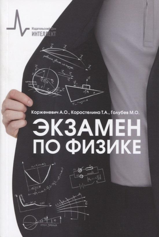 Корженевич А.: Экзамен по физике