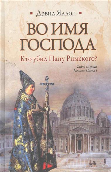 Яллоп Д. Во имя Господа Кто убил Папу Римского d vo