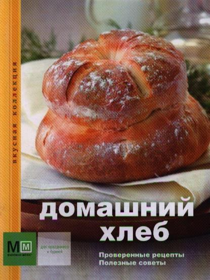Устьянцева И. (ред.) Домашний хлеб