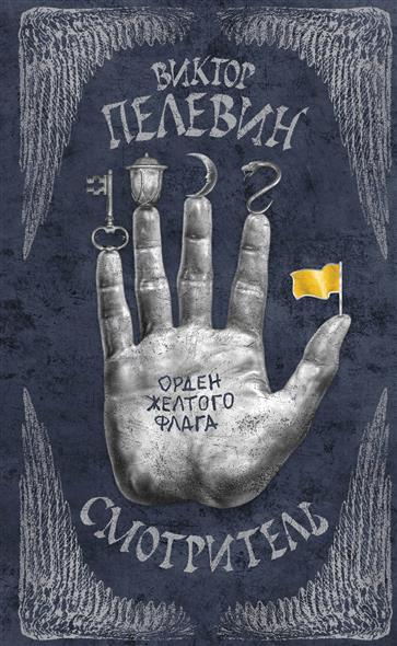 Пелевин В. Смотритель. Орден желтого флага пелевин в смотритель книга 1 орден желтого флага кувырок мышления