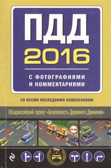 ПДД 2016 год с фотографиями и комментариями