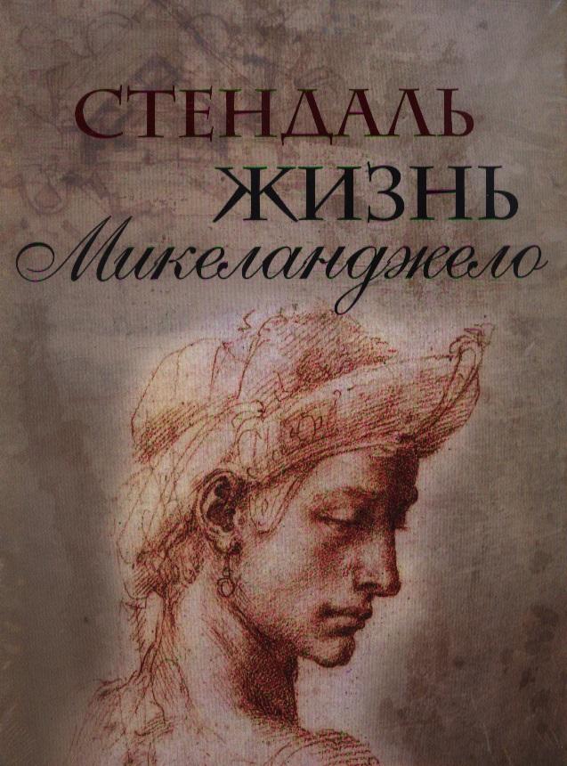 Стендаль Жизнь Микеланджело. Из книги