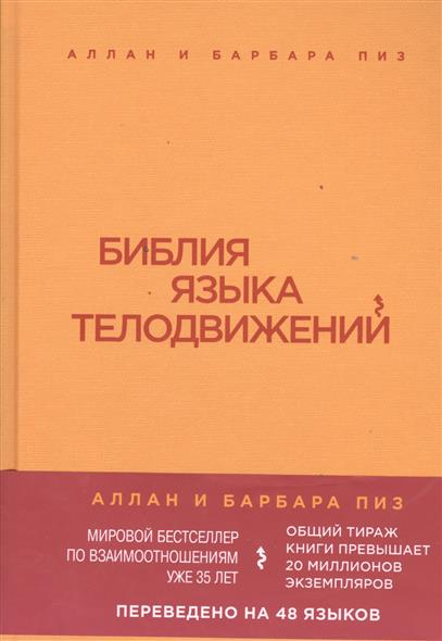Пиз А., Пиз Б. Библия языка телодвижений пиз а новый язык телодвижений расширенная версия