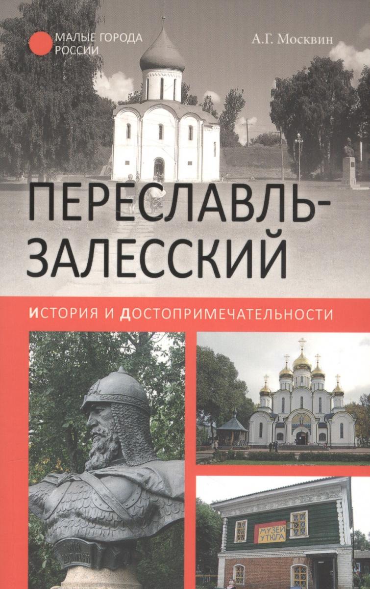Москвин А.: Переславль-Залесский. История и достопримечательности