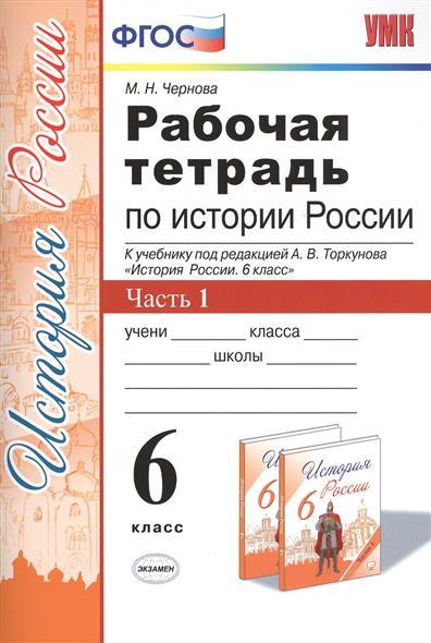 Рабочая тетрадь по истории России 6 класс. Часть 1. К учебнику под редакцией А.В. Торкунова