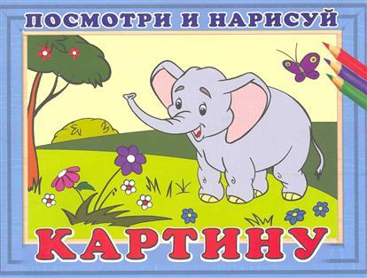 Посмотри и нарисуй картину №3 Слон
