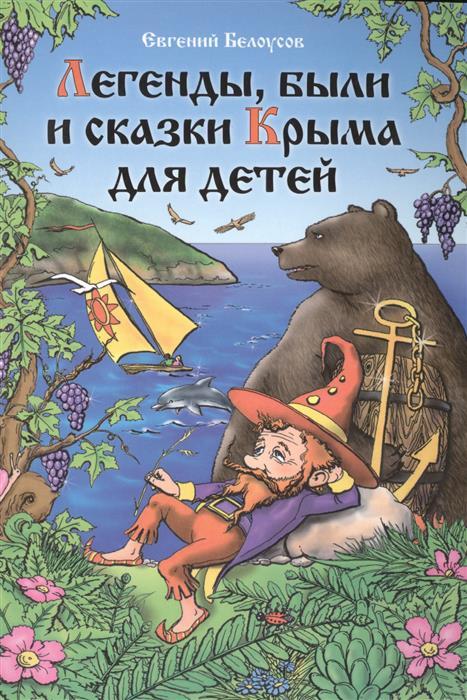 Белоусов Е. Легенды, были и сказки Крыма для детей сказки и легенды cdmp3