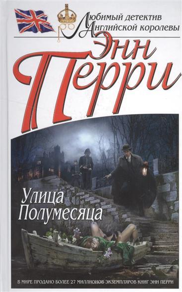Перри Э. Улица Полумесяца ISBN: 9785699878697 э цюрупа улица зеленая