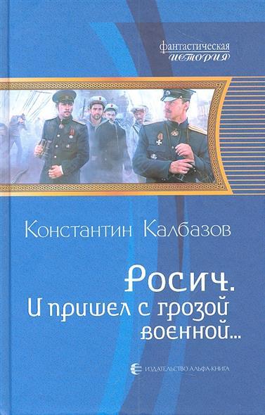 Калбазов К. Росич. И пришел с грозой военной… константин калбазов росич концерн