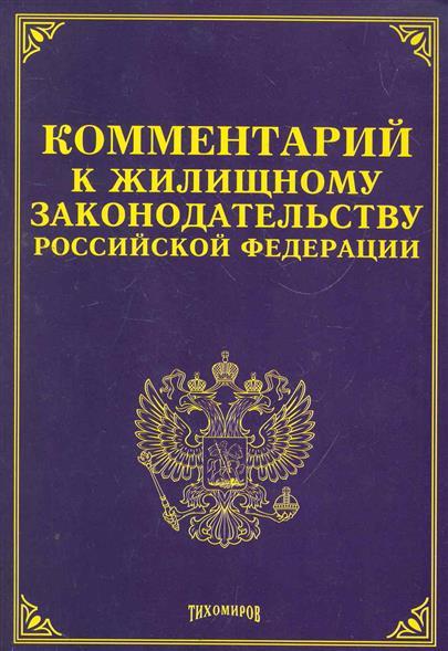 Комм. к Жилищному законодательству РФ