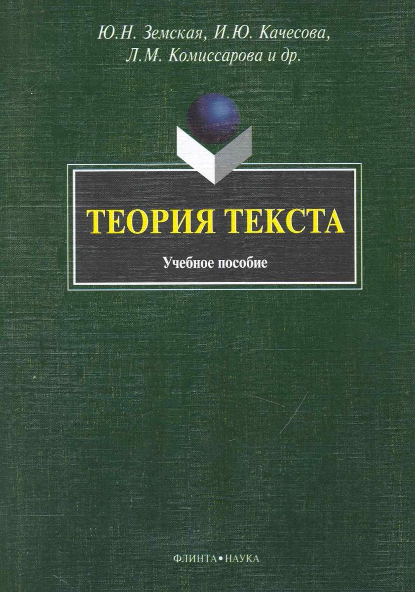Земская Ю., Качесова И. и др. Теория текста Учеб. пос. цена