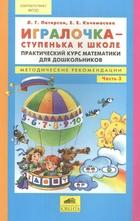 Игралочка - ступенька к школе. Практический курс математики для дошкольников. Часть 3. Методические рекомендации