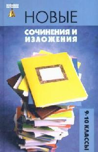 Новые сочинения и изложения 9-10 кл.