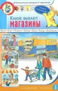 Какие бывают магазины Книжка с наклейками 5-7 лет