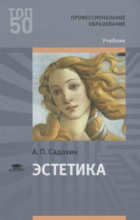 Садохин А. Эстетика. Учебник красота бесконечного эстетика христианской истины