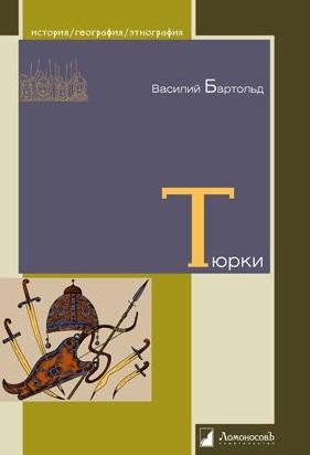 Бартольд В. Тюрки. Двенадцать лекций по истории тюркских народов Средней Азии цена